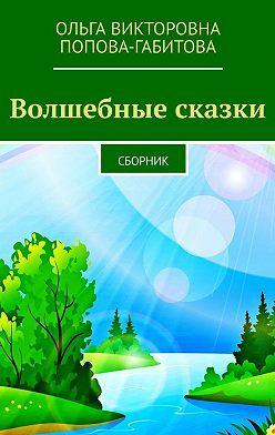 Ольга Попова-Габитова - Волшебные сказки. Сборник