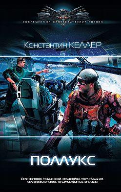 Константин Келлер - Поллукс