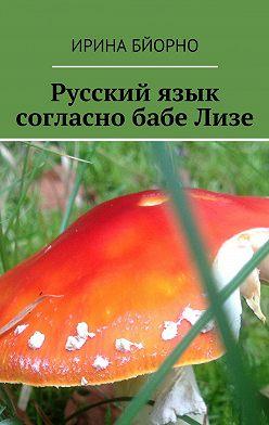 Ирина Бйорно - Русский язык согласно бабе Лизе