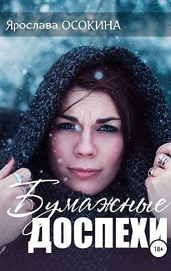 Ярослава Осокина - Бумажные доспехи