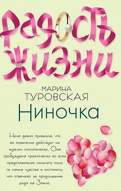 Марина Туровская - Ниночка