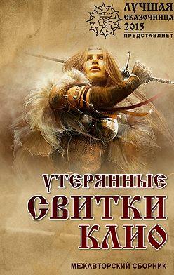 Анастасия Юдина - Утерянные свиткиклио