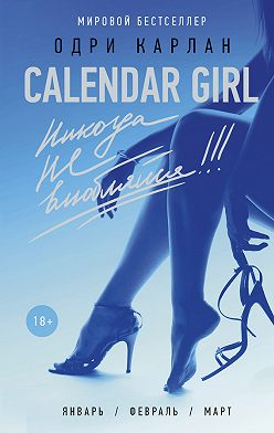 Одри Карлан - Calendar Girl. Никогда не влюбляйся!