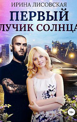 Ирина Лисовская - Первый лучик солнца