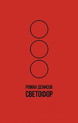 Роман Денисов - Светофор