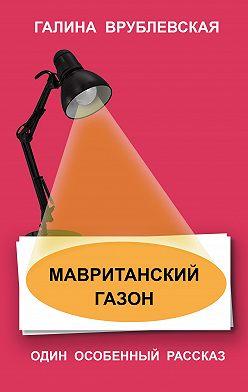 Галина Врублевская - Мавританский газон