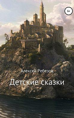 Алексей Ребезов - Детские сказки