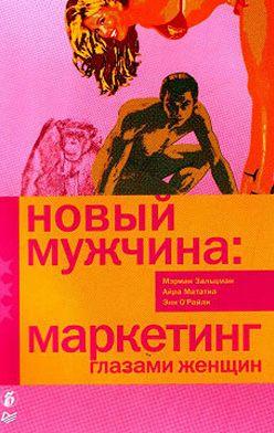 Мэриан Зальцман - Новый мужчина: маркетинг глазами женщин