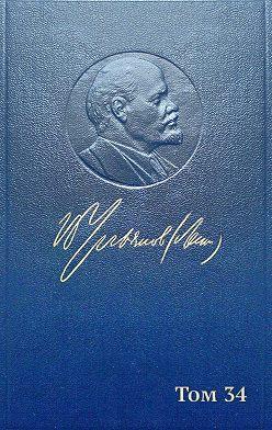 Владимир Ленин - Полное собрание сочинений. Том 34. Июль – октябрь 1917