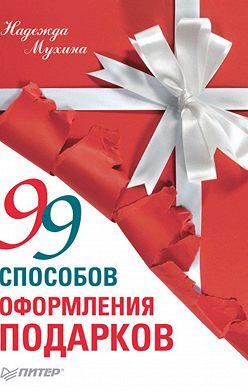 Надежда Мухина - 99 способов оформления подарков
