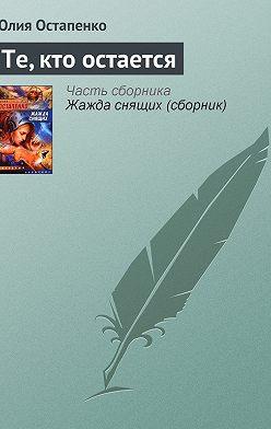 Юлия Остапенко - Те, кто остается