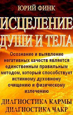Юрий Финк - Исцеление души и тела