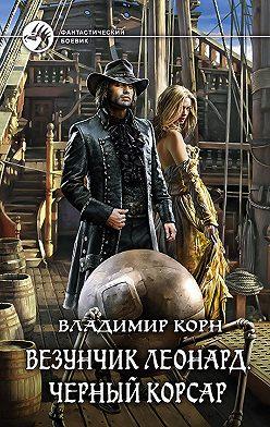 Владимир Корн - Везунчик Леонард. Черный Корсар