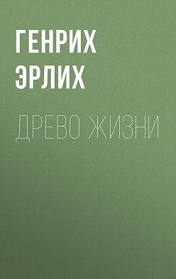 Генрих Эрлих - Древо жизни