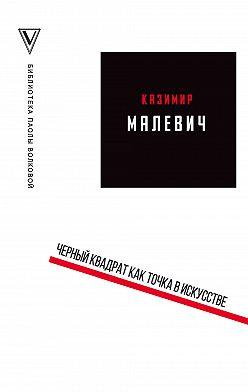 Казимир Малевич - Черный квадрат как точка в искусстве (сборник)