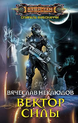 Вячеслав Неклюдов - Вектор силы