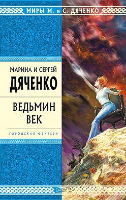 Марина и Сергей Дяченко - Ведьмин век