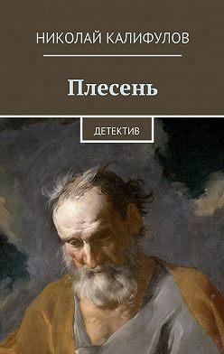 Николай Калифулов - Плесень