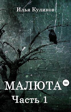 Илья Куликов - Малюта. Часть 1