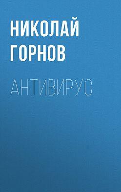 Николай Горнов - Антивирус