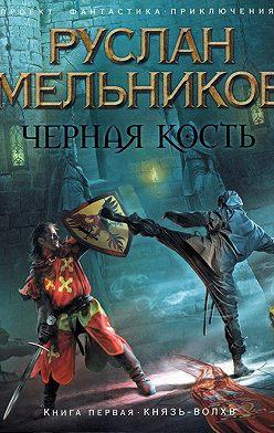Руслан Мельников - Князь-волхв