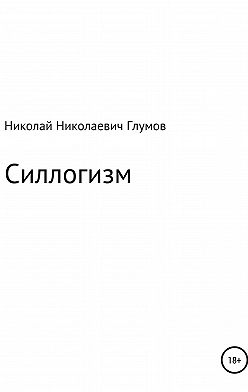 Николай Глумов - Силлогизм