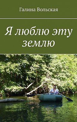 Галина Вольская - Я люблю эту землю
