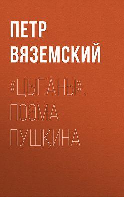 Петр Вяземский - «Цыганы». Поэма Пушкина