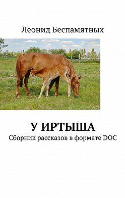 Леонид Беспамятных - УИртыша. Сборник рассказов в формате DOC