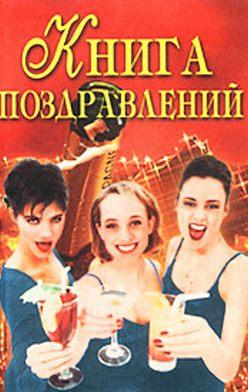 Наталья Цветкова - Книга поздравлений