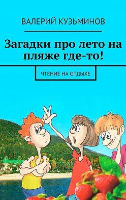 Валерий Кузьминов - Загадки про лето на пляже где-то! Чтение наотдыхе