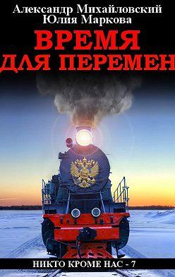 Александр Михайловский - Время для перемен