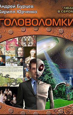 Андрей Бурцев - Головоломки