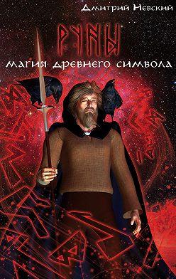 Дмитрий Невский - Руны. Магия древнего символа