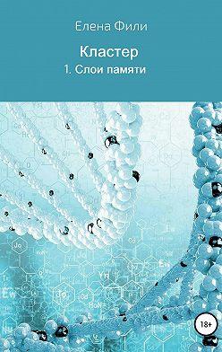 Елена Фили - Серия Кластер. 1. Слои памяти