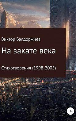 Виктор Балдоржиев - На закате века