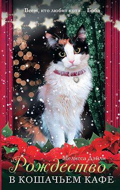 Мелисса Дэйли - Рождество в кошачьем кафе