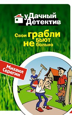 Михаил Серегин - Свои грабли бьют не больно