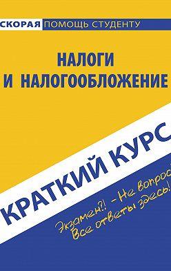 Светлана Ефимова - Налоги и налогообложение