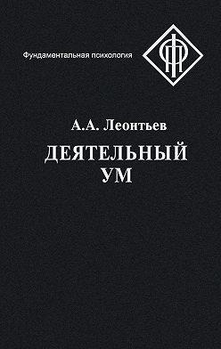 Алексей Леонтьев - Деятельный ум
