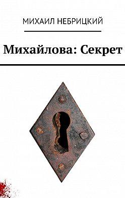 Михаил Небрицкий - Михайлова: Секрет