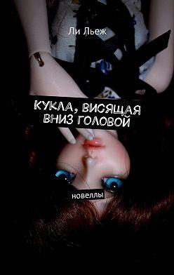 Ли Льеж - Кукла, висящая вниз головой. Новеллы