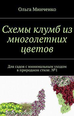 Ольга Минченко - Схемы клумб из многолетних цветов. Для садов сминимальным уходом вприродном стиле.№1