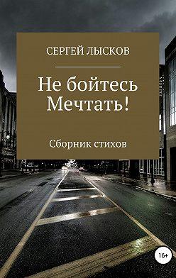 Сергей Лысков - Не бойтесь мечтать!
