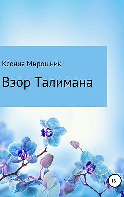 Ксения Мирошник - Взор Талимана