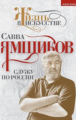 Савва Ямщиков - Служу по России