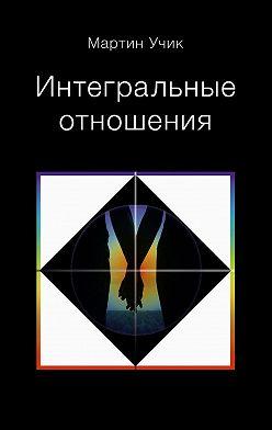 Мартин Учик - Интегральные отношения