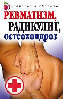 Неустановленный автор - Ревматизм, радикулит, остеохондроз