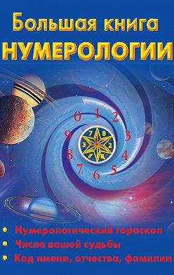 Неустановленный автор - Большая книга нумерологии