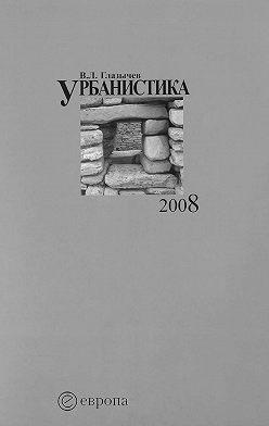Вячеслав Глазычев - Урбанистика. Часть 3